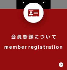 会員登録について